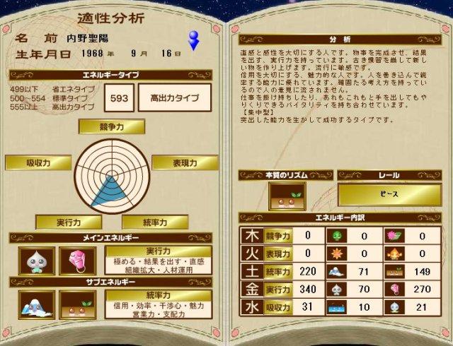 内野2.jpg
